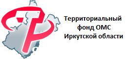 ТФОМС
